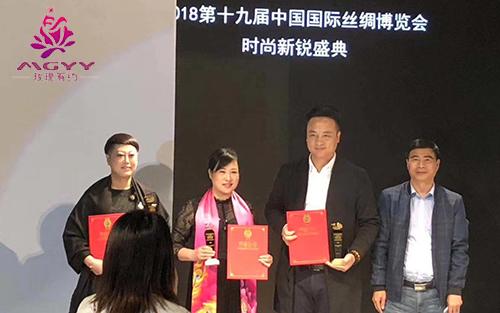 玫瑰有约品牌女包获第十九届中国国际丝绸博览会创意丝绸银奖